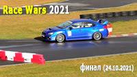 Финал Race Wars 2021 (24.10.2021)