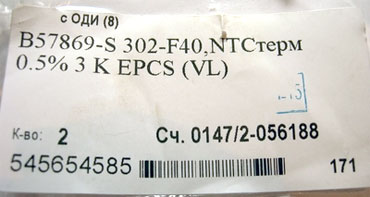 Терморезистор b57869-s 302-f40, + параллельно ему 15ком резистор