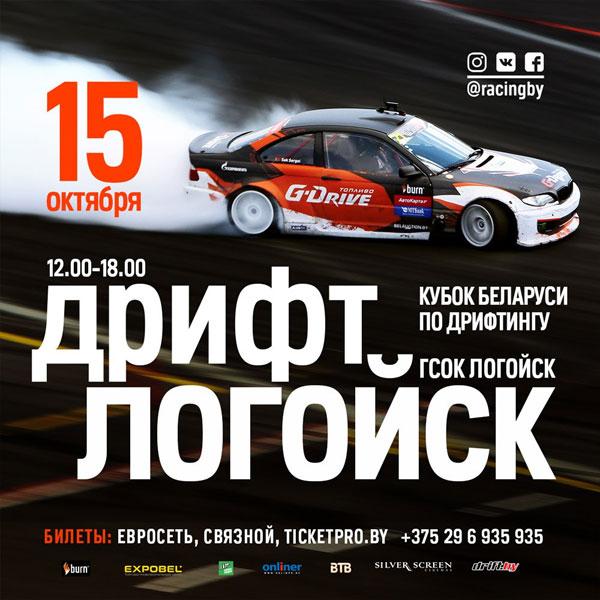 http://autoby.biz/i/autosport/2016/drift/drift-cup-belarus.jpg