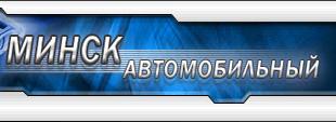 Минск автомобильный